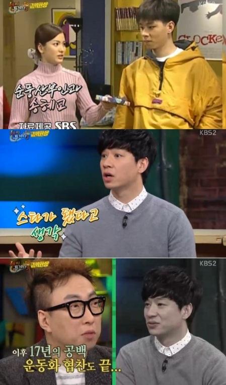 정상훈. 사진=KBS2 '해피투게더3' 방송캡처