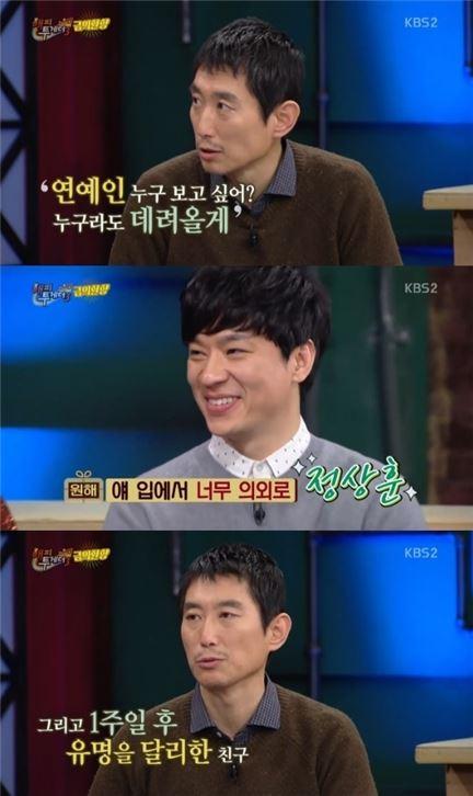 김원해 정상훈. 사진=KBS2 '해피투게더3' 방송화면 캡처