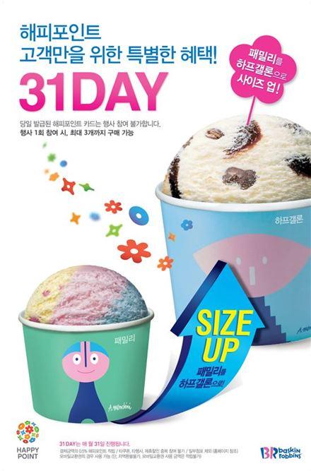 배스킨라빈스, 31일 '패밀리 사이즈' 아이스크림 구매시 업그레이드