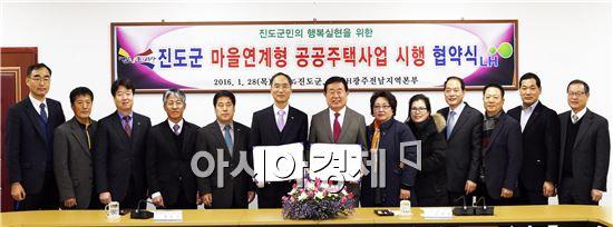 진도군이 한국토지주택공사 광주전남지역본부(이하 LH)와 '마을 연계형 공공주택사업'에 대한 시행 협약을 지난 28일 체결했다.