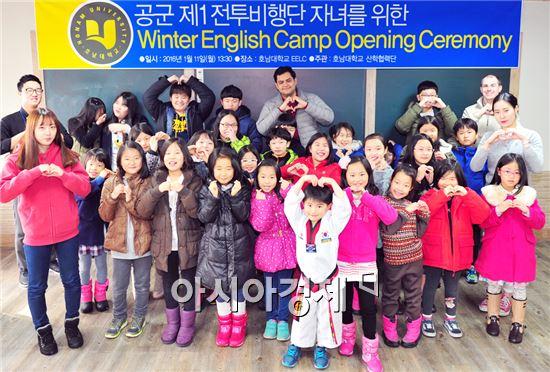 호남대학교(총장 서강석)가 공군 제1전투비행단의 재직 간부 자녀들을 대상으로 겨울방학 영어캠프를 운영하고 있다.