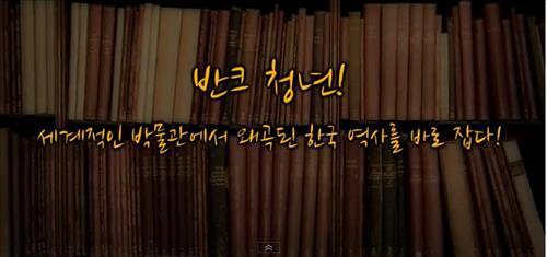 반크 위안부 캠페인 동영상. 사진=유튜브 화면 캡처.