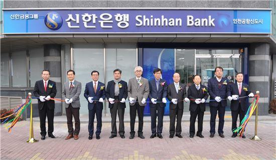 신한은행, 인천공항신도시 출장소 개점