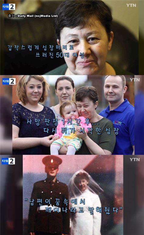 사진 = YTN 방송 화면 캡처