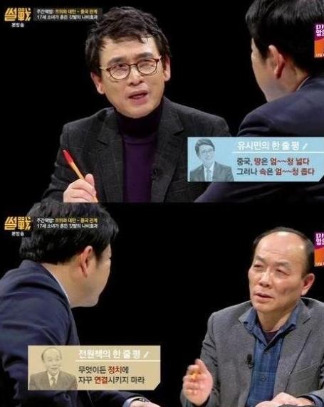 사진 = JTBC '썰전' 방송화면 캡처