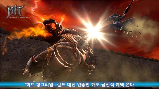 '히트 헝그리앱', 길드 대전 인증만 해도 금전적 혜택 쏜다