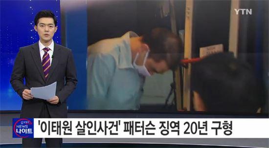이태원살인사건 패터슨 징역 20년 선고 / 사진=YTN 뉴스 캡처