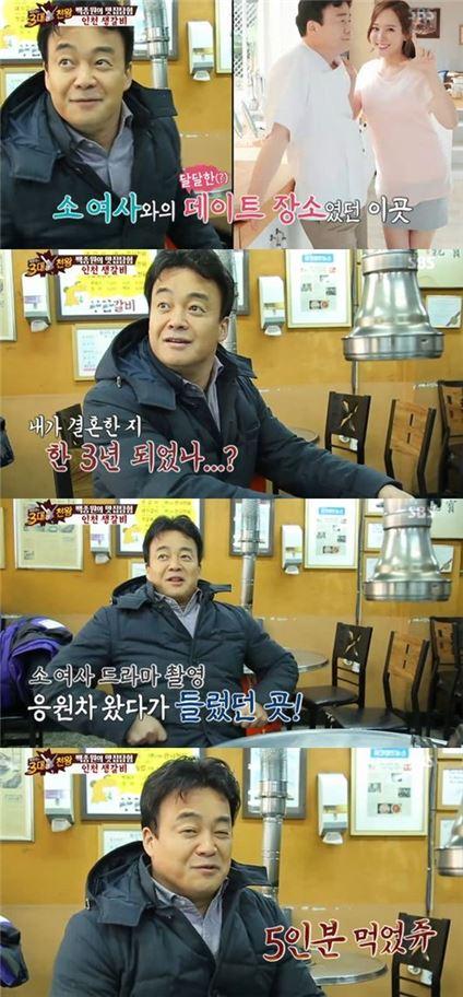 백종원의 3대천왕. 사진=SBS 방송화면 캡처