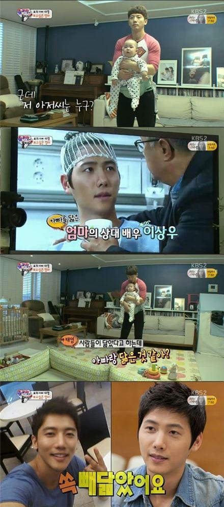 슈퍼맨이 돌아왔다 기태영. 사진=KBS2 방송화면 캡처