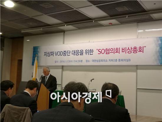 SO협의회가 1월 13일 대한상공회의소에서 지상파VOD 중단 대응을 위한 비상 총회를 열고 있다.