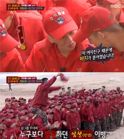진짜사나이2 / 사진 = MBC '일밤-진짜사나이 시즌2' 방송화면 캡처