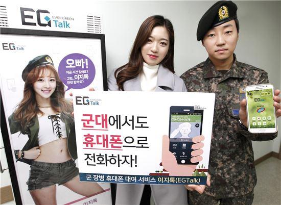 이지모바일, 군 장병 휴대폰 대여 서비스 '이지톡' 대대급 부대에 설치