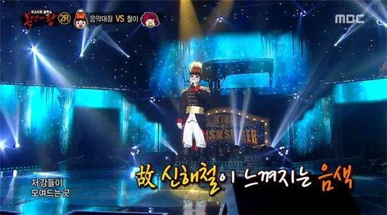 '우리동네 음악대장'. 사진=MBC '복면가왕' 방송캡처