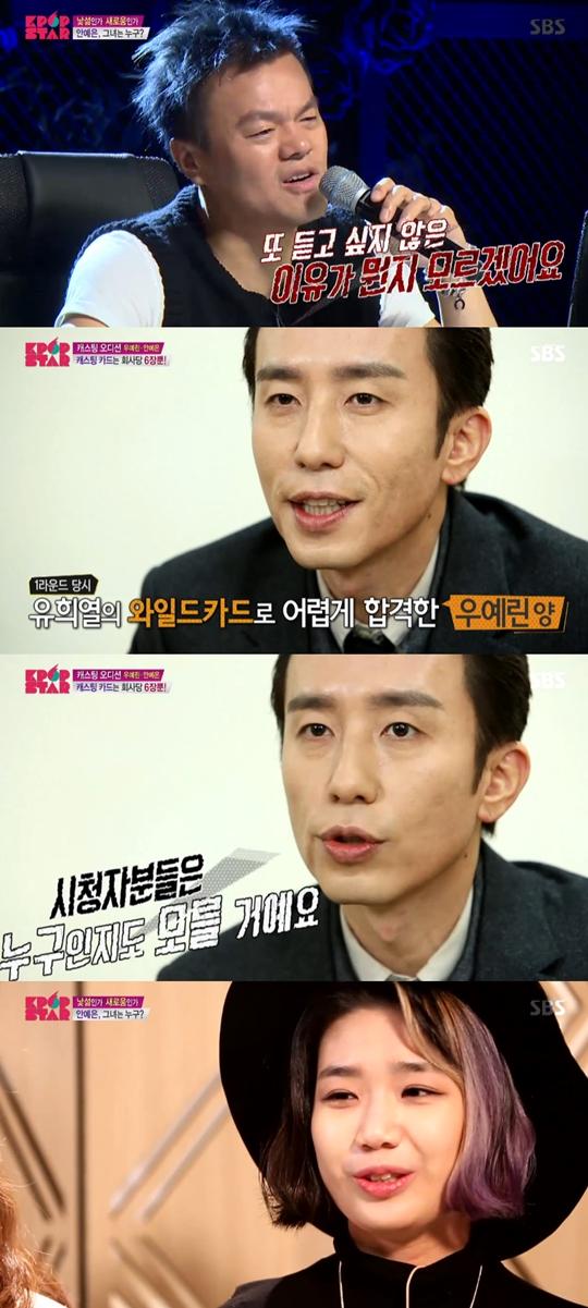 사진=SBS 'K팝스타5' 캡처