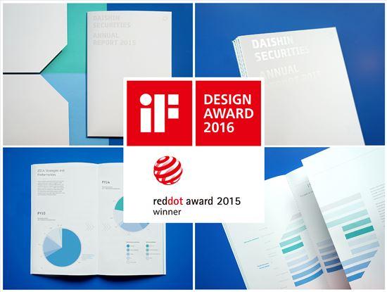 대신증권 보고서 'iF 디자인 어워드 2016' 수상