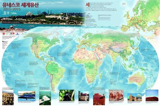 세계유산 지도 앞면