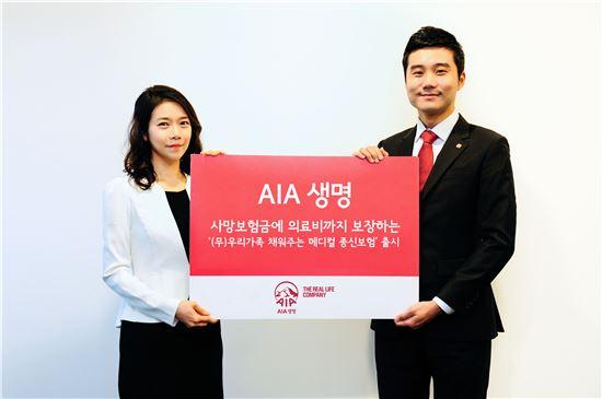 AIA생명, '우리가족 채워주는 메디컬 종신보험' 출시