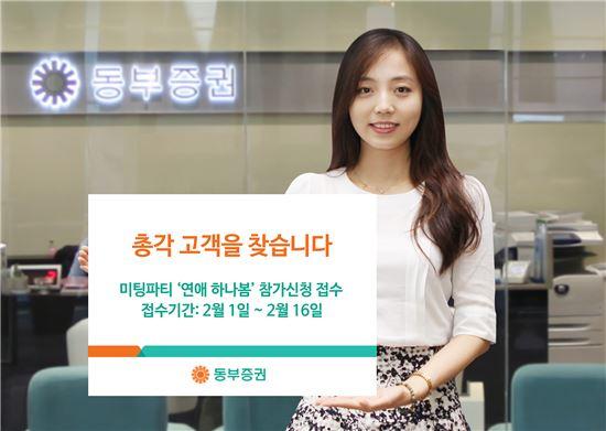 동부증권, 미팅파티 남성 신청자 모집