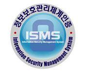 정보보호관리체계(ISMS) 인증 마크