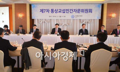 [포토]제7차 통상교섭민간자문위원회