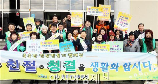 장흥군(군수 김성)은  1일 장흥읍 시가지 일원에서 새마을장흥군지회와 함께 설 명절 대비해 '친절한 손님맞이 캠페인'을 전개했다.