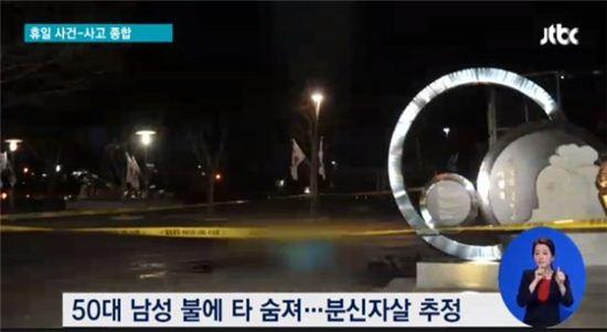 대전역 분신 자살. 사진=JTBC 화면 캡처.