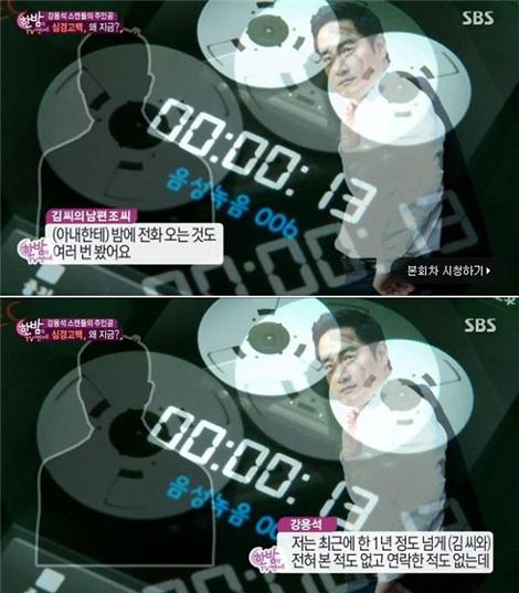 사진 = SBS '한밤의 TV연예' 방송화면 캡처