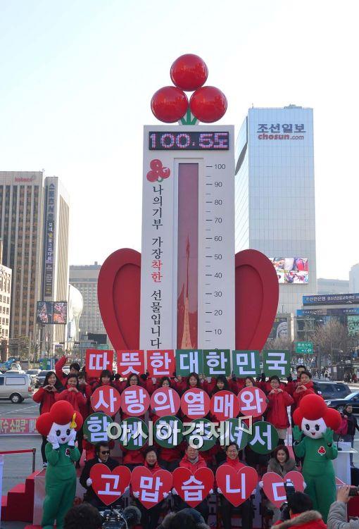[포토]'따뜻한 대한민국 고맙습니다'