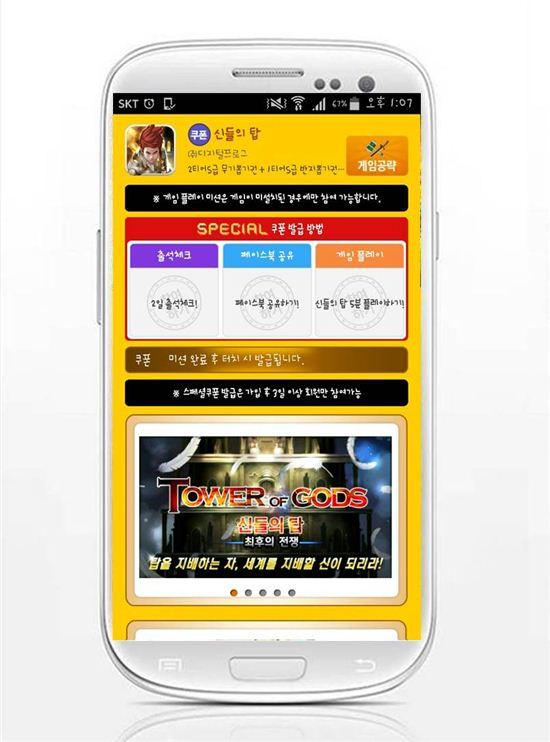 모비, 신작 RPG '신들의탑' 5만원 상당 스페셜 쿠폰 지급