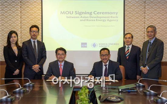 한국에너지공단, ADB와 에너지효율 업무협약