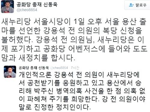 공화당 총재 신동욱 트위터. 사진=신동욱 트위터 캡처