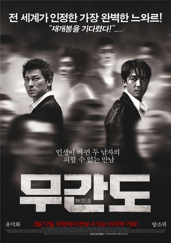 영화 '무간도' 포스터