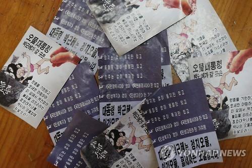 수거된 대남전단. 사진=연합뉴스