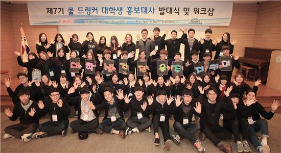 디아지오, '제7기 쿨드링커 캠페인' 홍보대사와 책임음주 선도