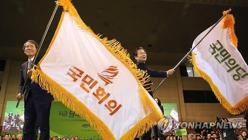 국민의당 창당. 사진=연합뉴스