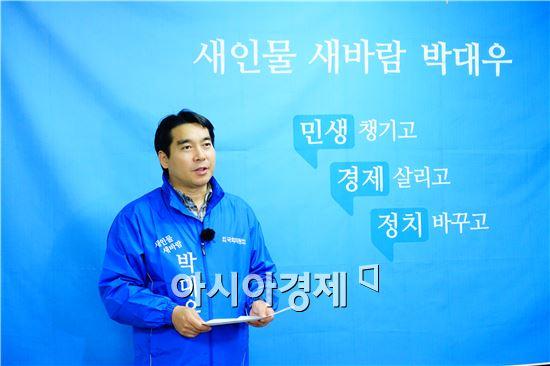 <박대우 광주 북구갑 국회의원 예비후보>