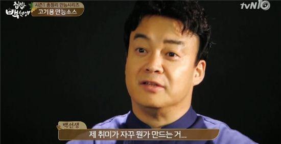 '집밥백선생' 백종원. 사진=tvN '집밥백선생'