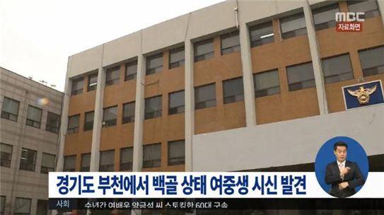 경기도 부천서 백골 상태 여중생 시신 발견. 사진=MBC 뉴스 캡처