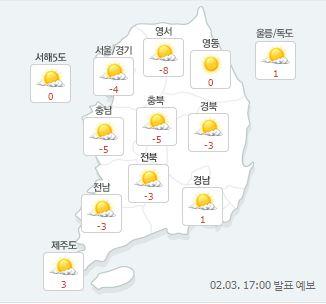 2월4일 오전 날씨. 사진=네이버 날씨 캡처