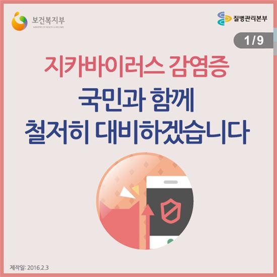 [지카 확산]카드뉴스로 보는 지카 예방법