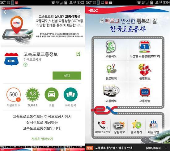 고속도로교통정보 어플. 사진=앱 메인화면 캡처.
