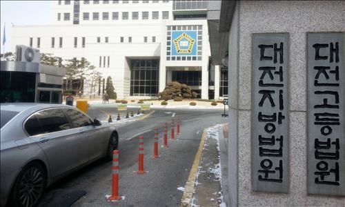 대전지방법원. [이미지출처=연합뉴스]