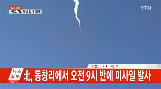 북한 미사일 / 사진=YTN 방송캡처