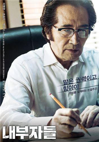 ▲영화 내부자들 포스터