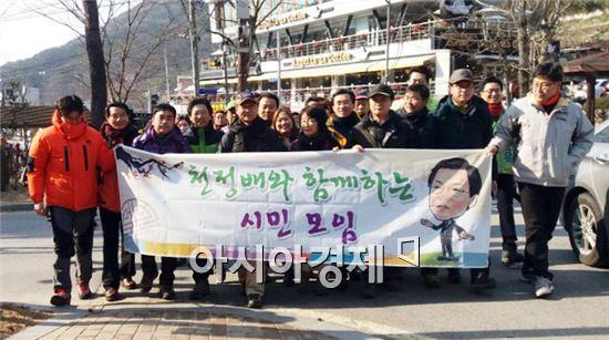 천정배 국민의당 공동대표가 '천정배를 사랑하는 시민모임'지지자 50여명과 함께 무등산 등반에 나섰다.