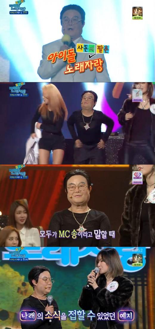 사진=KBS2 '전국 아이돌 사촌의 팔촌 노래자랑' 방송화면 캡처