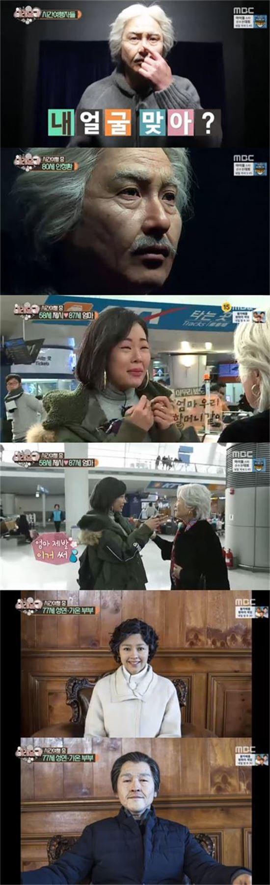 안정환, 제시, 강성연, 김가온. 사진=MBC '미래일기' 방송캡처