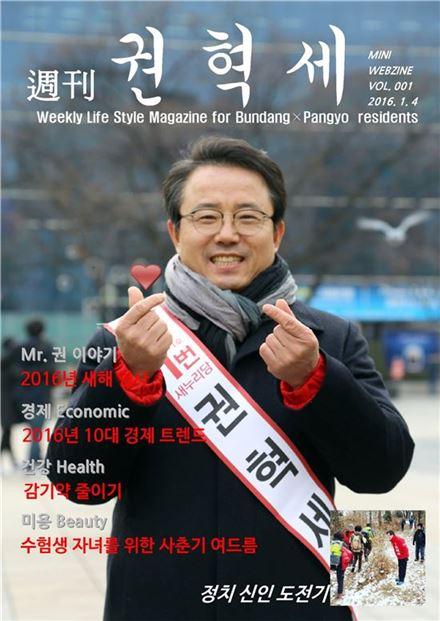 새누리당 권혁세(성남 분당갑) 예비후보