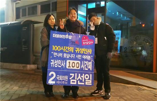 더불어민주당 김선일(전남 순천) 예비후보