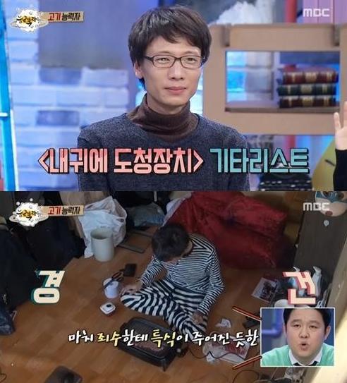 김태진. 사진=MBC '능력자들' 방송캡처